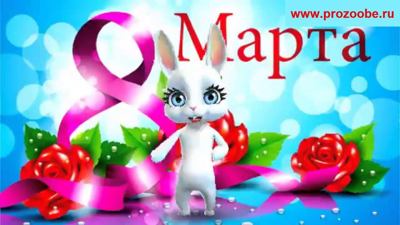 Картинки по запросу картинка на 8 марта маме