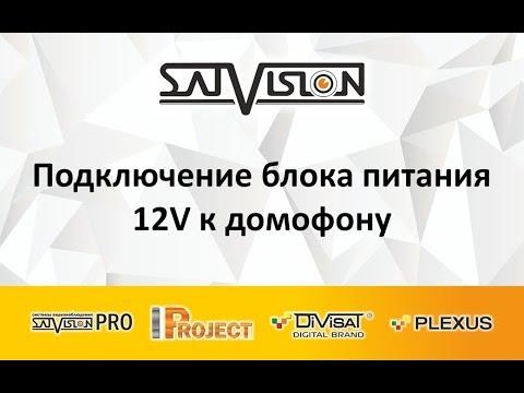 Подключение блока питания 12V к домофону