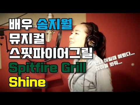 Shine From Musical The Spitfire Grill By Moon Young Park