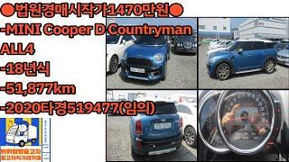 ●법원경매시작가1470만원●-MINI Cooper D …