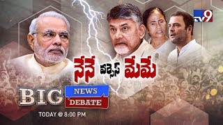 Big News Big Debate : Babu-Modi political war - TV9