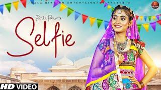 Selfie सेल्फी New Haryanvi Song 2019 Vishal Sharma Divya Jangad Renuka Panwar I Kala Niketan