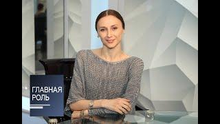 Главная роль. Светлана Захарова. Эфир от 13.03.2017