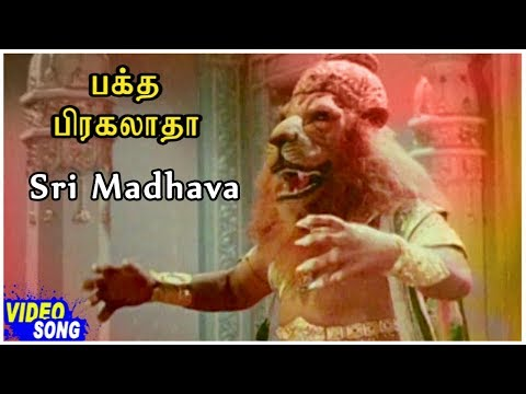 Tamil Movie Devotional Songs | Namo Narasimha Video Song | Bhaktha Prahlada Movie Songs