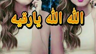 اقوى اغنيه على اسم( رقيه ) الله الله الله يارقيه رداحيه 2019 الحان اوراس ستار الله الله ياجمالك