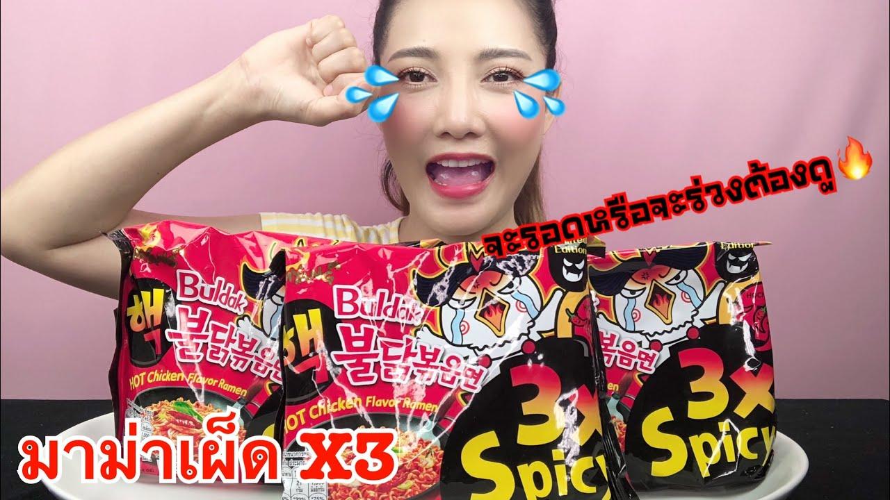กินแตกแตก | มาม่าเผ็ดเกาหลีX3 Samyang x3 โคตรเผ็ด ไม่กินน้ำ เกือบเอาชีวิตไม่รอด🔥| SAW ซอว์