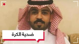 ومن التشجيع ما قتل.. مشجع سعودي يفارق الحياة بعد خسارة فريقه!   RT Play