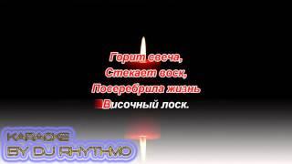 Сергей Павлов - А нам сегодня 50 (Горит свеча, стекает воск) Караоке