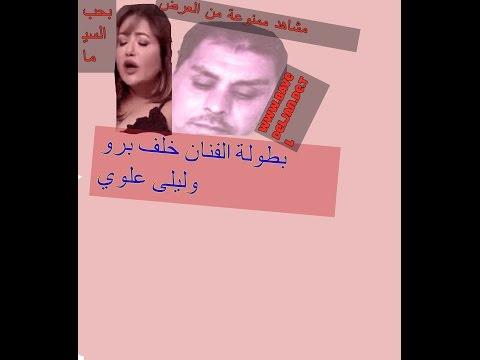 فضايح الفنانين بطولة خلف برو وليلى علوى(    Laila Elwi. Halif Bro  )           )