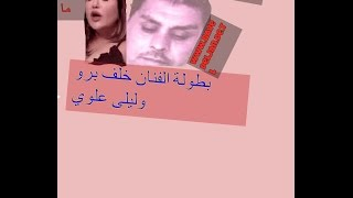 مشاهد جريئة ممنوعة من العرض  بطولة خلف برو وليلى علوى(    Laila Elwi. Halif Bro  )           )