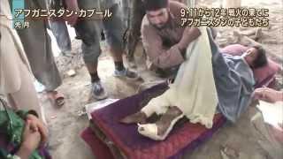 アフガン・戦火の果てに…子どもたちの叫び http://www.tv-asahi.co.jp/d...