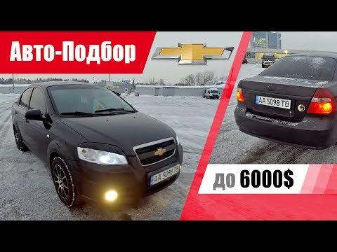 #Подбор UA Kiev. Подержанный автомобиль до 6000$. Chevrolet Aveo (T250).