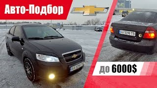 видео Автомобили Chevrolet Aveo: продажа и цены