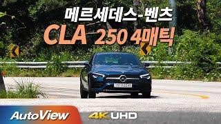[시승기] 벤츠 CLA 250 4MATIC / 오토뷰 …