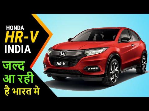 Honda HR V SUV India Launch Details , Price Launch Date : Creta and Seltos new Rival HR-V : Hindi