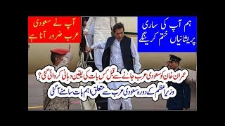 Prime Minister Imran Khan Second Visit of Saudi Arab Full Details Revealed