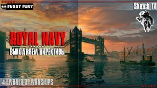 ROYAL NAVY - ВЫПОЛНЯЕМ ДИРЕКТИВЫ! World of Warships. Sketch TV