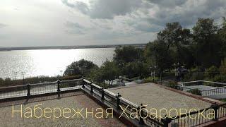 видео: Набережная реки Амур города Хабаровск
