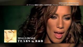『TEARS in R&B~泣いて泣いて泣いた歌(R&B)の数だけきっと幸せになれるはず。』