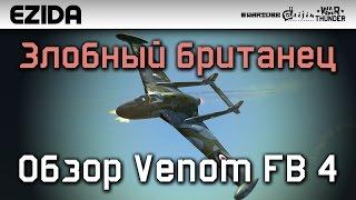 Обзор Venom FB 4 'Злобный британец' | War Thunder