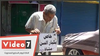 بالفيديو.. عم عادل يخصص مساحة لعبور كبار السن بين السيارات
