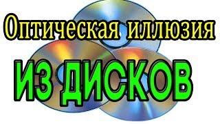 Иллюзия из DVD дисков