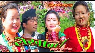 LEKHANT Magar Film/New Nepali Move 2075/2018/लेखान्त मगर फिल्म