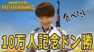 【PUBG】メインチャンネル10万人記念のドン勝食べたい生配信!