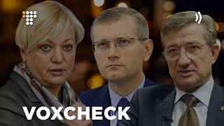 VoxCheck тижня #5: Валерія Гонтарева, Олександр Вілкул, Сергій Тарута