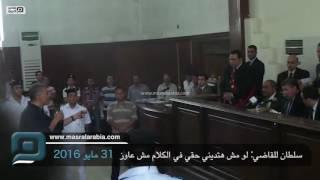 مصر العربية | عصام سلطان للقاضي: لو مش هتديني حقي في الكلام مش عاوز
