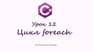 Курс по C# Урок 12 Цикл foreach. Обучение для начинающих по Си Шарп
