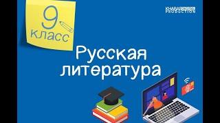 Русская литература. 9 класс /01.09.2020/
