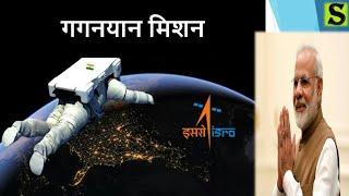 गगनयान मिशन  RSTV PROGRAMMES VISHESH SUMMARY FOR UPSC UPPSC ias pcs bpsc mppsc cgpsc ssc cse