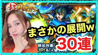 【モンスト】超獣神祭!新限定キャラ!ハレルヤ欲しさに30連した結果…。