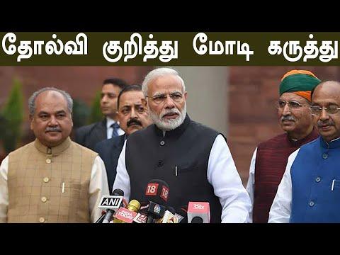 மக்கள் அளித்த தீர்ப்பு இது... தோல்வி குறித்து மோடி கருத்து   Oneindia Tamil