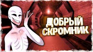 """SCP: Secret Laboratory - СКРОМНИК ЗАСТРЯЛ В ПОЛУ!!! КО МНЕ ПРИШЛА """"ДОБРАЯ"""" СОБАКА! SCP ХОТЯТ ДРУЖИТЬ"""