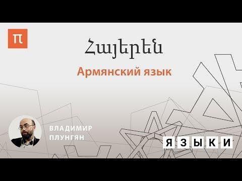Армянский язык — Владимир Плунгян
