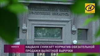 Нацбанк снижает норматив обязательной продажи валютной выручки