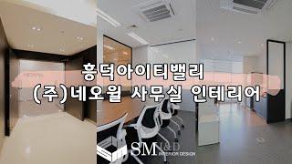 지식산업센터 흥덕아이티밸리_사무실인테리어_(주)네오윌_…