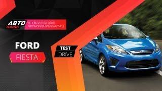 Тест-драйв Ford Fiesta (Наши тесты)