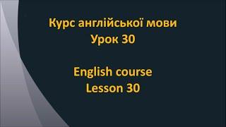 Англійська мова. Урок 30 - В ресторані 2