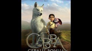 Савва. Сердце воина (2015) Русский трейлер