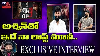 Omkar and Ashwin Exclusive Interview | Raju Gari Gadhi 3 Movie | TV5