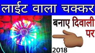 🔥 How to make Diwali Light chakri, Make Diwali Light, Diwali Bulb blinking, #Diwali Learn everyone