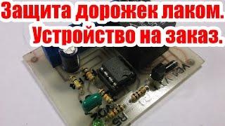 PCB muhofaza qilish lacquer (buyurtma uchun Elektron tugmasini)