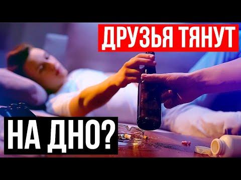 5 СПОСОБОВ ИЗМЕНИТЬ ОКРУЖЕНИЕ ЗА НЕДЕЛЮ [когда друзья тянут вниз]. Павел Багрянцев