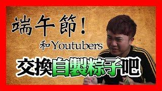 端午節 和youtubers交換自製粽子吧 feat 哈記 喵哈 團團 moco 哲平 筱瑀   堯的日常影片