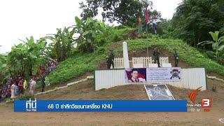 68 ปี รำลึกวีรชนกะเหรี่ยง KNU #ThaiPBS.