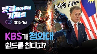 댓글읽어주는기자들/30화1부/KBS가 청와대 쉴드를 친다고?