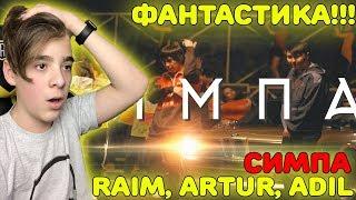 Raim & Artur & Adil - Симпа (OFFICIAL VIDEO) Реакция | ЭТО ФАНТАСТИКА!!!